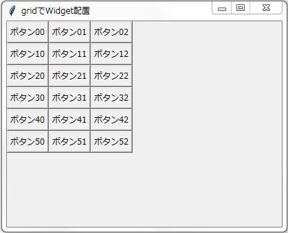 gridによるWidget配置stickyなし