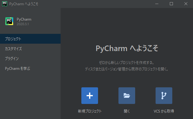 PyCharmの日本語化成功