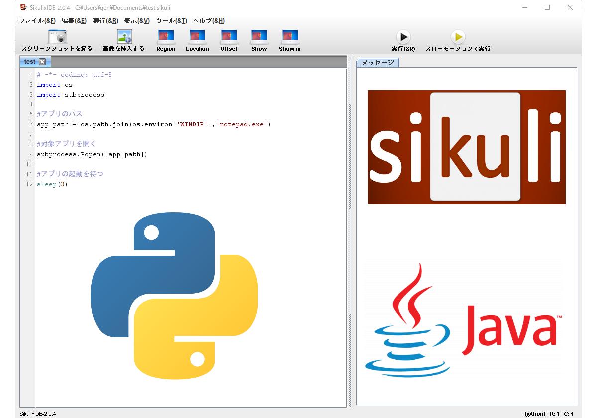 SikuliXのインストール方法[PythonでGUI操作の自動化]