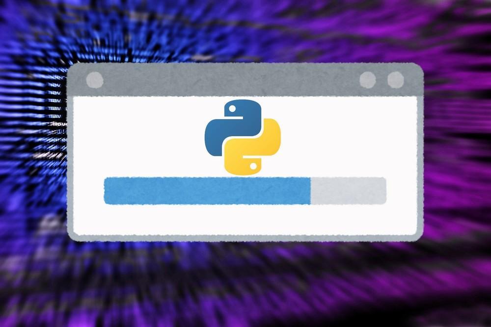【Python】tqdmにより処理の進捗状況を表示する
