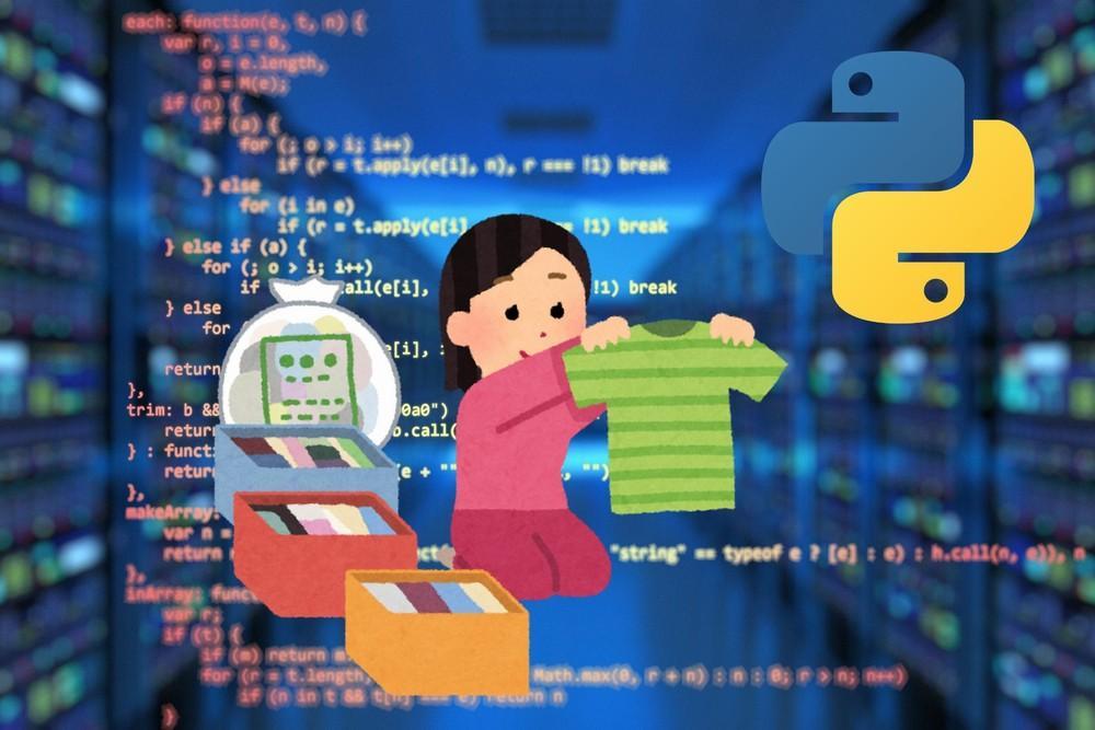 YAPFでPythonのコードを整形する【Formatter】