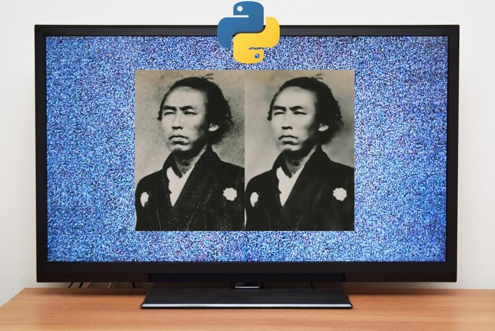 【OpenCV】fastNlMeansDenoising関数で画像のノイズ除去