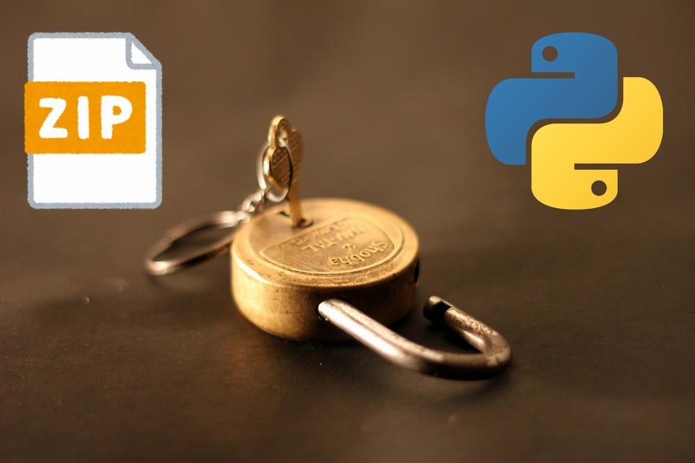 pyminizipによりzipファイルにパスワードを設定する【Python】