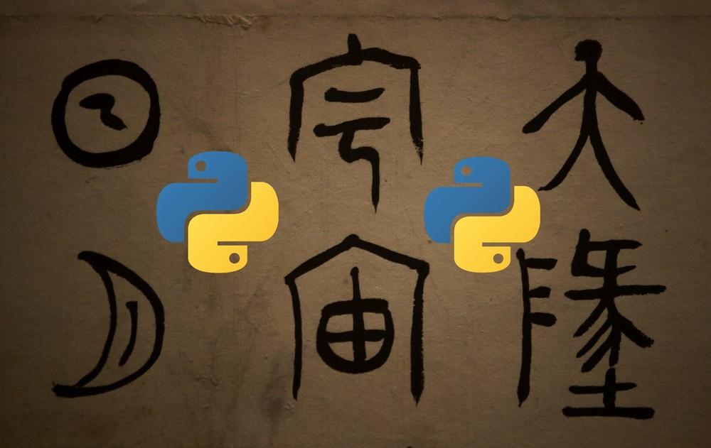 【Python】chardetをインストールして文字コードを判定する