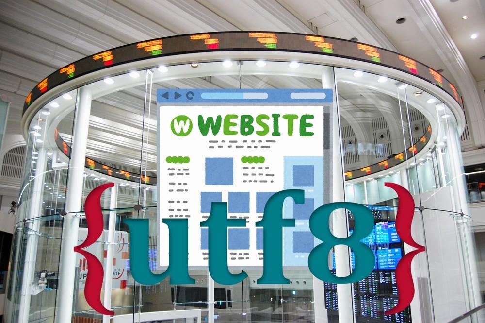 【UTF-8は何%?】上場企業(3842社)サイトの文字コードを調査した結果