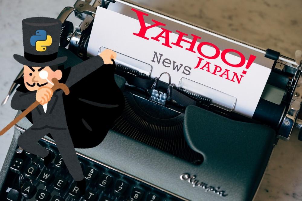 【Python】YahooニュースのAPIがないのでスクレイピングする