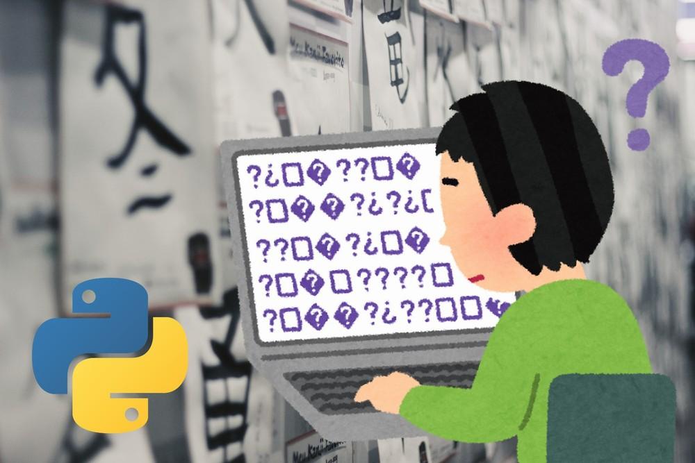 【matplotlib】日本語の文字化けをFontPropertiesで解決