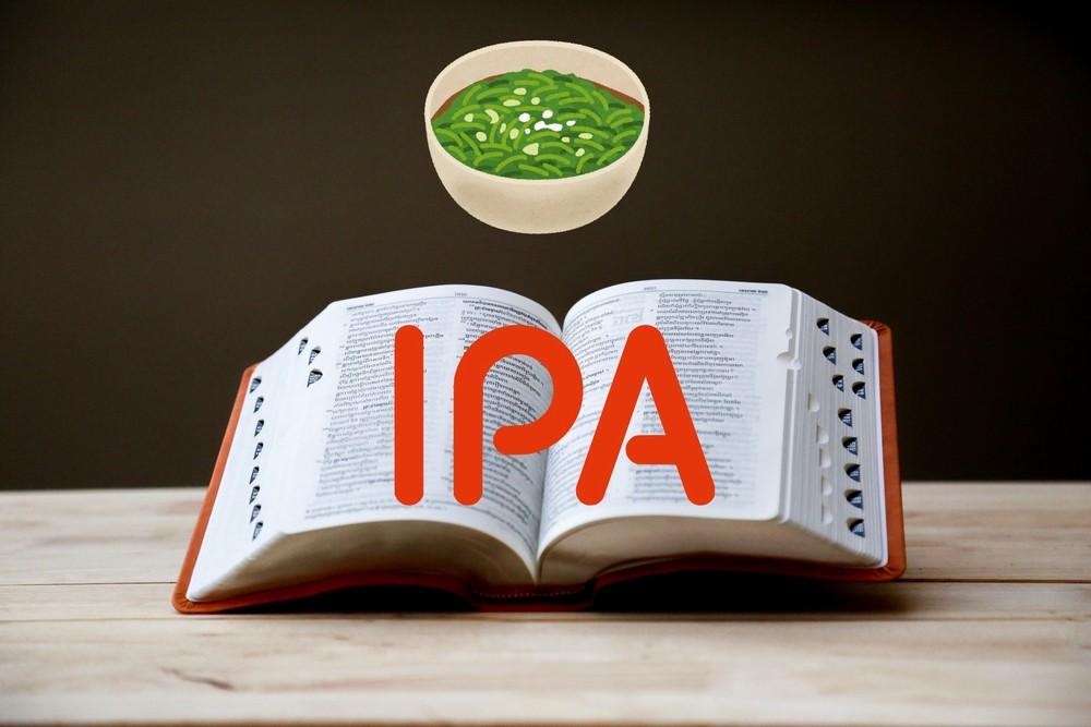 pipコマンドでIPAdic(IPA辞書)をインストールする