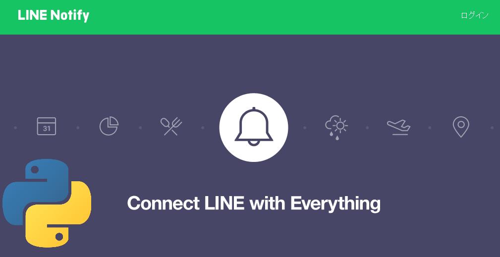 【Python】LINE NotifyによるLINE自動通知